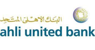 Ahli United Bank Kuwait Internship Experience Report