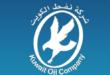 Kuwait Oil Company Internship Report