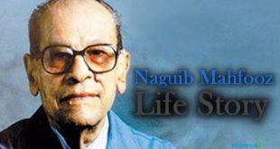The Life Story of Naguib Mahfooz Article Summary Review