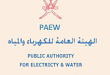 Public Authority for Electricity and Water in Oman